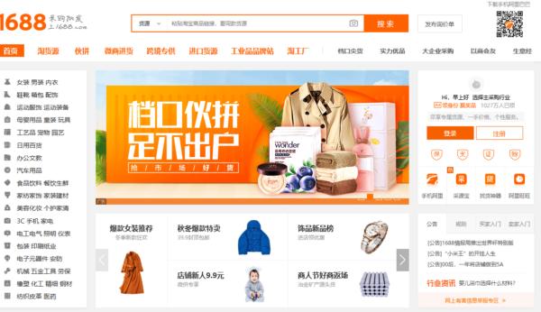Tìm hiểu sơ lược về các trang thương mại điện tử Taobao, 1688, Tmall và Alibaba